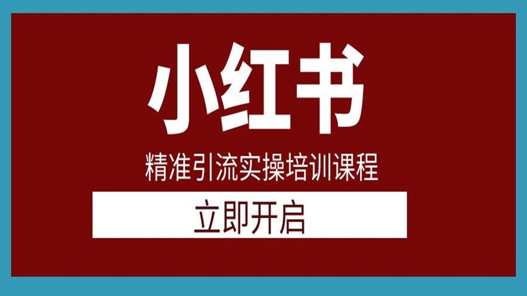 小红书运营培训课程