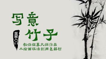 国画小写意——竹子技法讲解