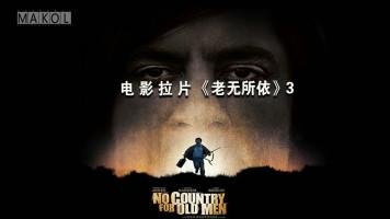 电影拉片《老无所依》3