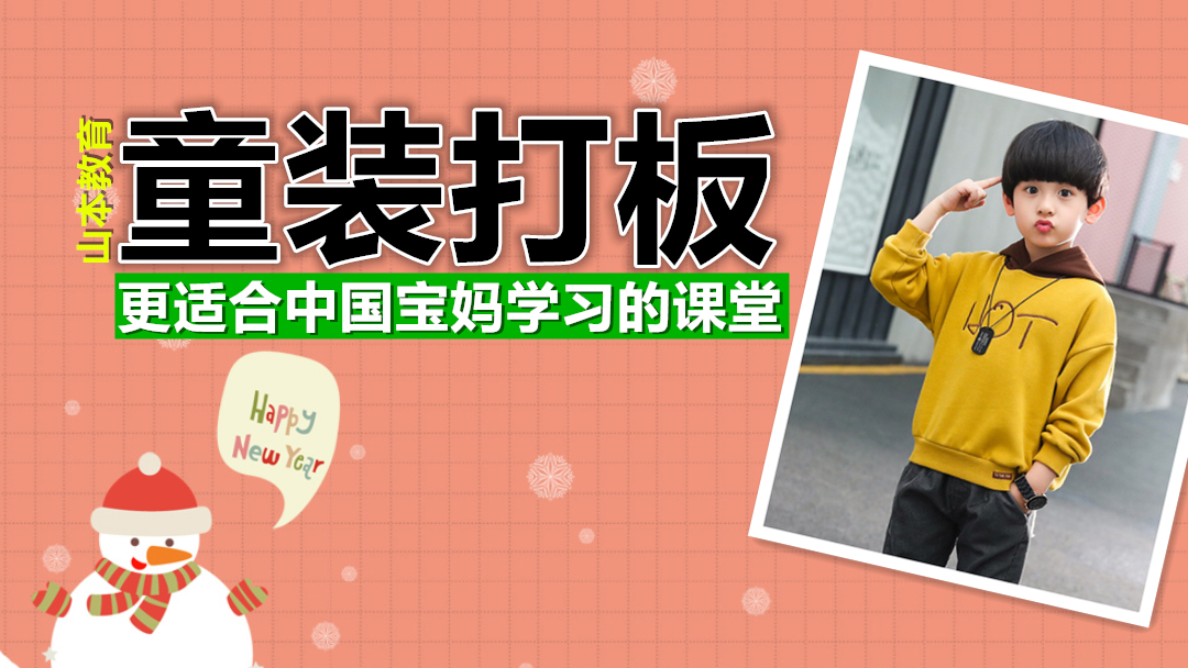 童装打版服装纸样服装制版教程-直播【山本教育】