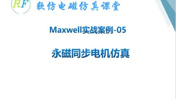 Ansoft Maxwell永磁同步电机电磁仿真分析