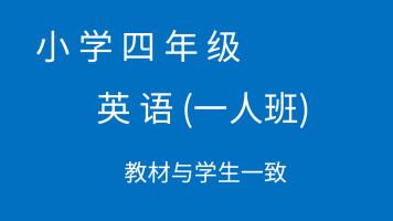 小学四年级英语(一人班)【上课时间灵活;上课内容个性化】