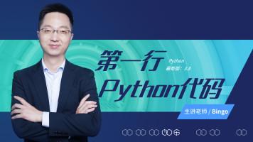 零基础_第一行Python代码