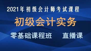 2021年 初级会计实务(零基础课程班 直播课)