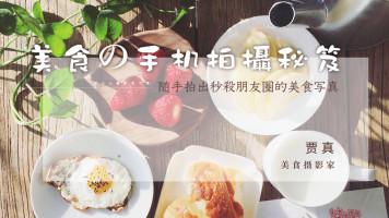贾真: 美食の手机拍摄秘笈