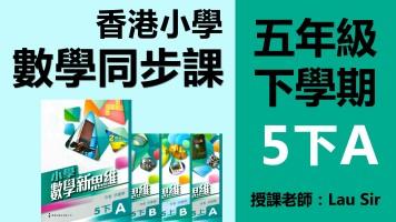 香港小学数学同步班(新思維五年級下A冊共15堂)