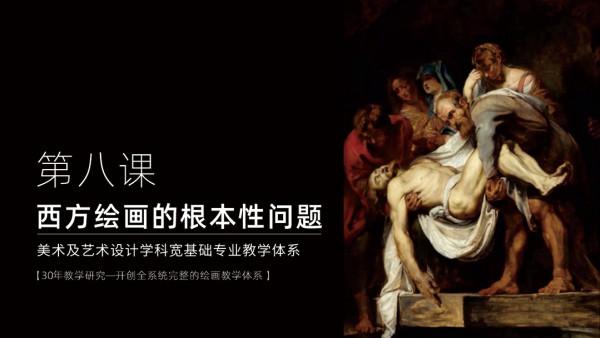 第八课:西方绘画的根本性问题