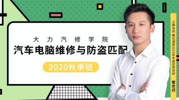 大力2020秋季班04 电脑板维修与防盗系统匹配
