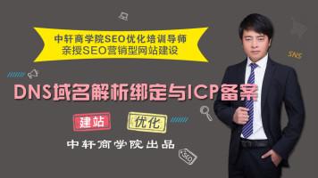 【中轩商学院】DNS域名解析绑定与ICP备案|SEO网站优化|SEO建站