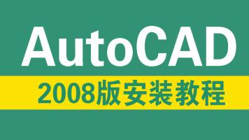 AutoCAD 2008简体中文免费版安装激活教程