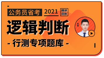 3T行测题库—逻辑判断【晴教育公考】适用2021公务员省考