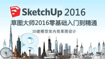 SketchUp2016入门到提高室内设计草图大师视频教程