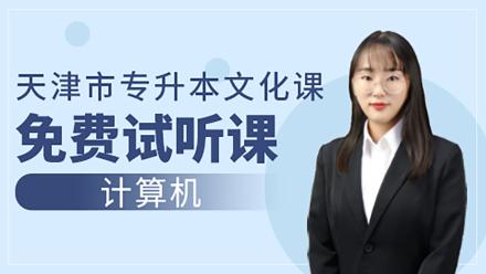 天津专升本|恭学网校 2021年天津市专升本【计算机】免费试听课