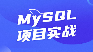 软件测试之MySQL数据库项目实战【柠檬班】