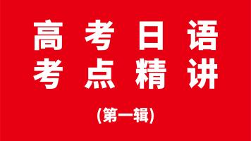 高考日语考点精讲 (第一辑)