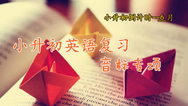 小升初英语复习音标专项(内训资料)