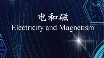 麻省理工开放课程:电和磁