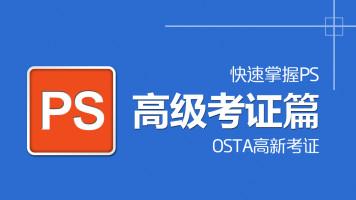 PS高级考试视频教程(高新技术OSTA考证PHOTOSHOP认证一步到位)