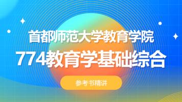 首都师范大学教育学原理-774教育学综合参考书精讲