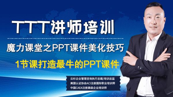 TTT讲师培训之PPT课件美化技巧(最美课件)
