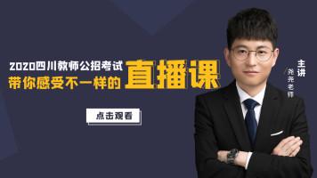 2020年四川省公招教师考试不一样的直播课