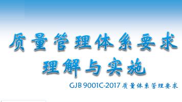 质量管理体系要求-理解与实施  (GJB 9001C-2017 )