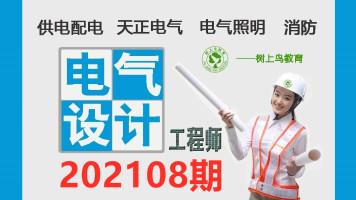 电气设计实操课程培训零基础入门【202108】—树上鸟教育