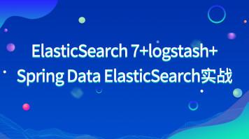 企业级搜索引擎 ElasticSearch 7 实战【比屋教育】