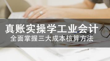 真账实操学工业会计【云财网校】