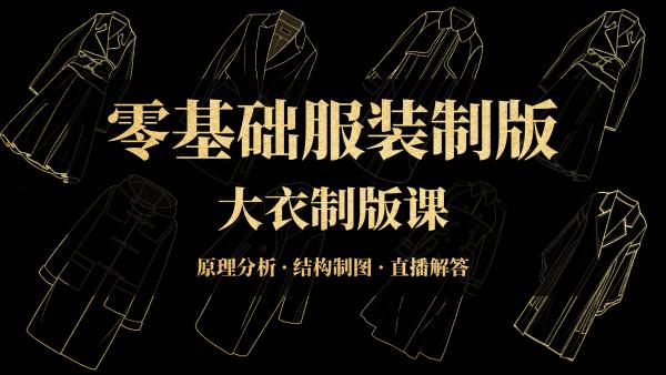 大衣制版原型制版课服装打版服装纸样服装制版教程【木米制衣】