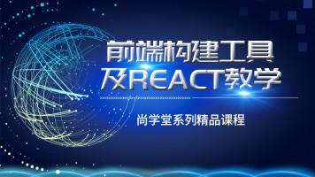 前端构建工具及React教学【尚学堂】