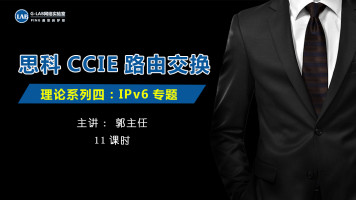 郭主任带你学网络 思科CCIE路由交换-IPv6专题