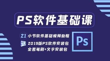 PS软件基础VIP班