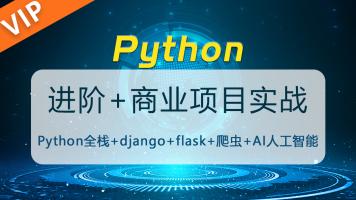 Python全栈+爬虫+AI人工智能-挑战年薪30万