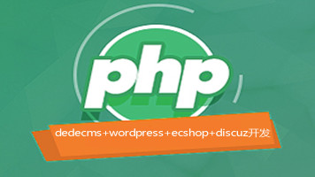 dedecms+wordpress+ecshop+discuz+ucenter二次开发【六星教育】