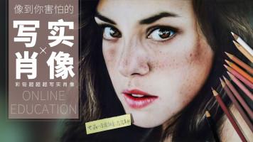 超写实彩铅肖像画课程【合尚教育-HESUN】美术绘画