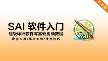 sai2.0软件基础全讲解【艺学绘】