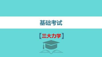 2020-2021年注册勘察设计电气工程师--基础考试——三大力学
