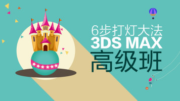 3DSMAX实践高级班│项目实战营