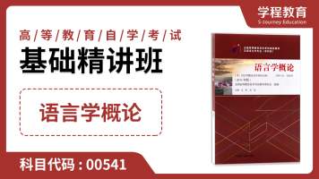 自考00541语言学概论  基础精讲班【学程教育】