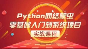 Python爬虫入门实战【六星教育】