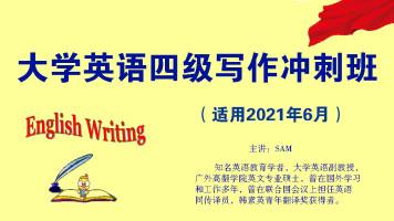 大学英语四级写作冲刺班(2021.6)