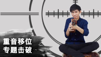 尤克里里ukulele:进阶弹唱篇·【重音移位】专题教学
