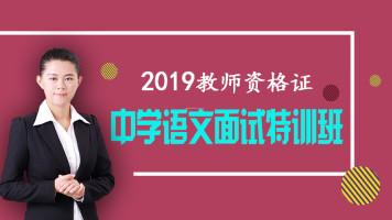 2019下半年教师资格证【中学语文】面试特训班