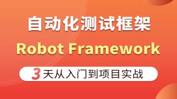 自动化测试框架robot framework从入门到项目实战_软件测试咕泡