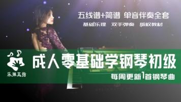 【系列课】成人零基础钢琴初级入门双手弹奏