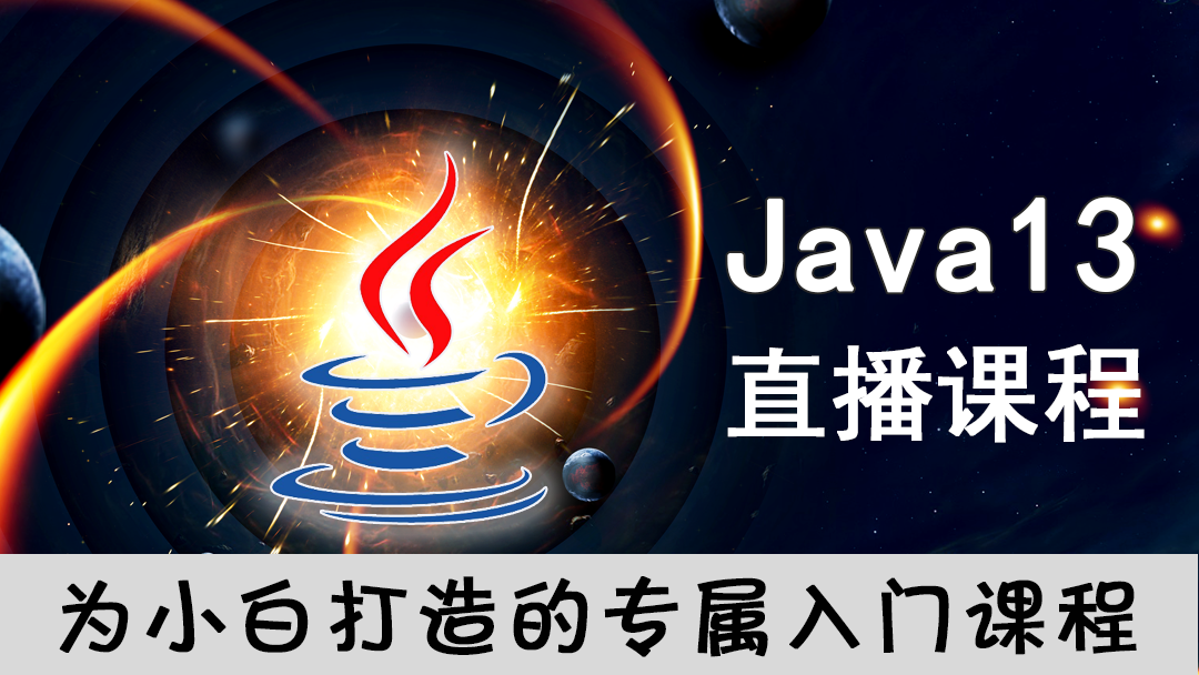Java13公开课直播