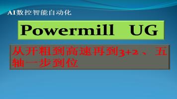 Powermill编程 UG补面免费班从开粗到3+2 五轴编程