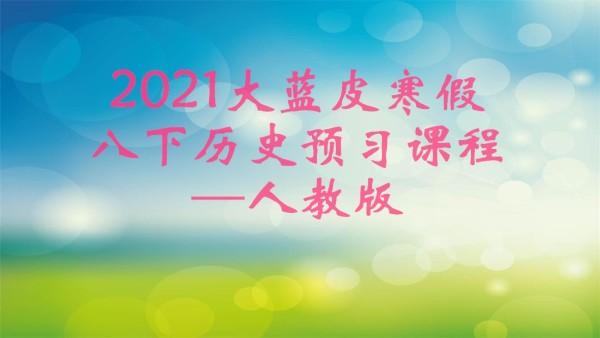 2021大蓝皮寒假八下历史全册录播课