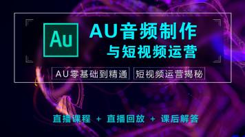 AU音频制作与短视频运营